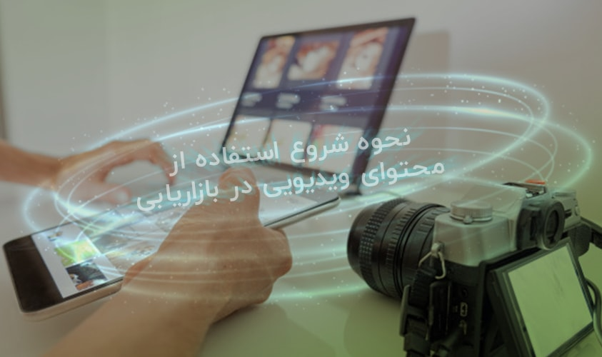 نحوه شروع استفاده از محتوای ویدیویی در بازاریابی