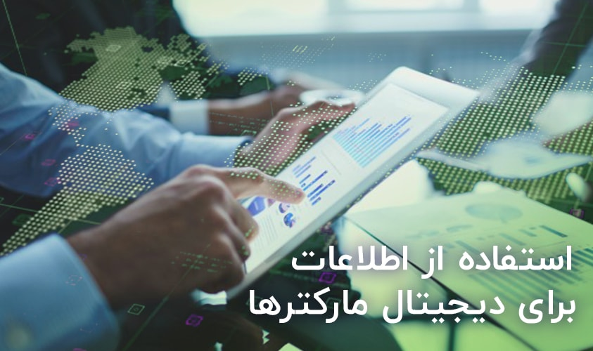 ۴ روش کاربردی استفاده از اطلاعات برای دیجیتال مارکترها