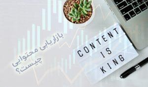 بازاریابی محتوایی (Content Marketing) چیست؟
