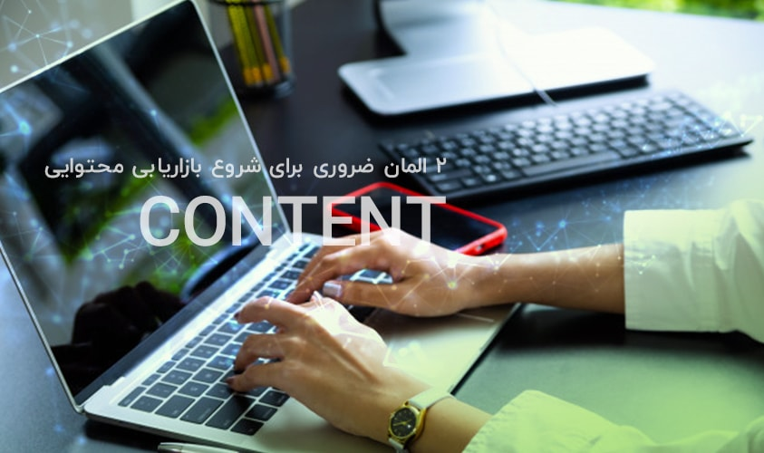 ۲ المان ضروری برای شروع بازاریابی محتوایی