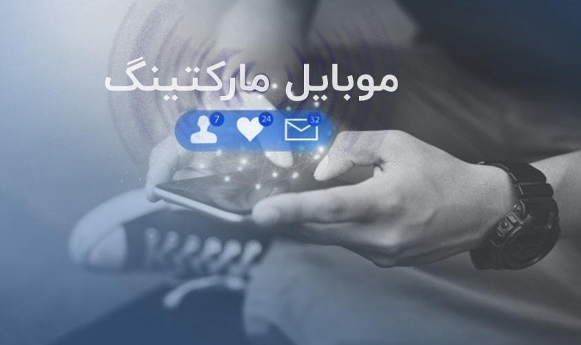 بازاریابی موبایلی یا موبایل مارکتینگ