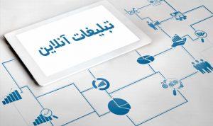 بررسی انواع تبلیغات آنلاین