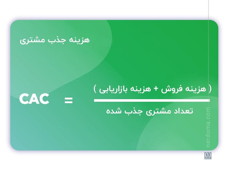 فرمول محاسبه CAC