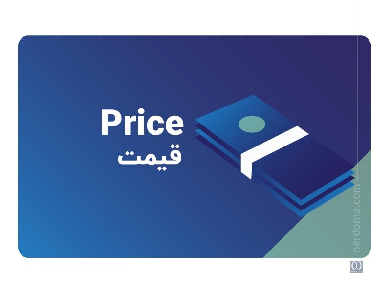 قیمت یا Price در آمیخته بازاریابی