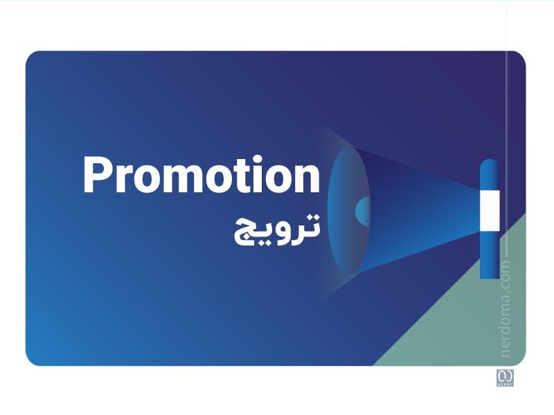 ترویج برند یا محصول (Promotion) در آمیخته بازاریابی
