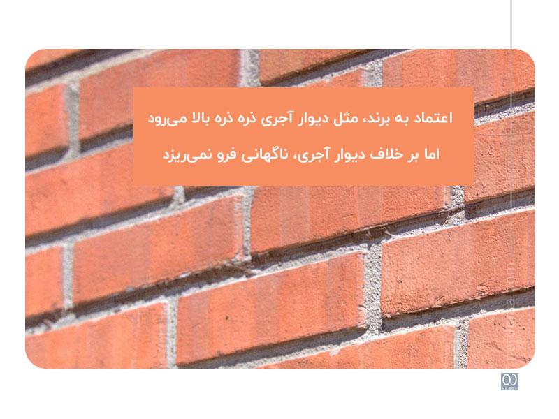 اعتماد به برند، مثل دیوار آجری ذره ذره بالا می رود. اما بر خلاف دیوار آجری، ناگهان فرو نمی ریزد.