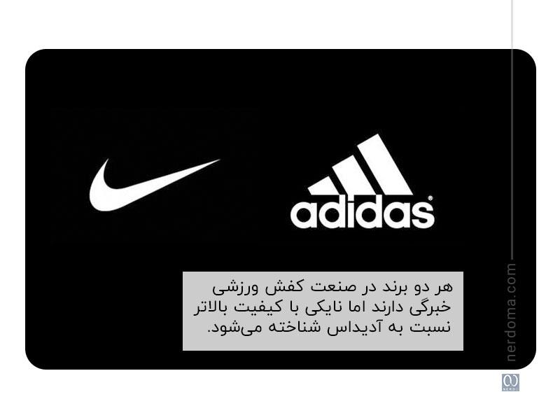هر دو برند در صنعت کفش ورزش خبرگی دارند اما نایکی با کیفیت بالاتر نسبت به آدیداس شناخته می شود.