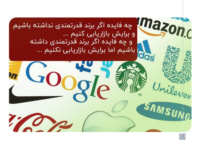 استفاده از برندینگ و بازاریابی در کنار هم منجر به موفقیت سازمان می شود