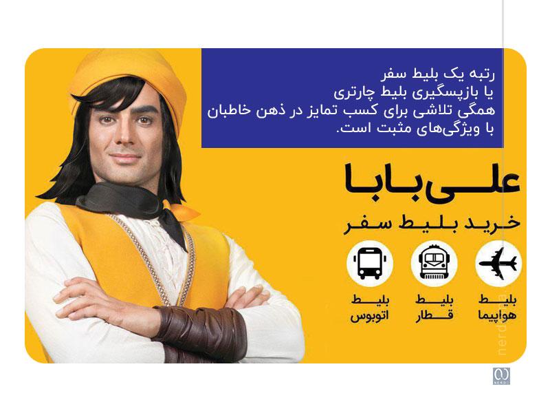 علی بابا نمونه موفق استفاده از برندینگ و بازاریابی