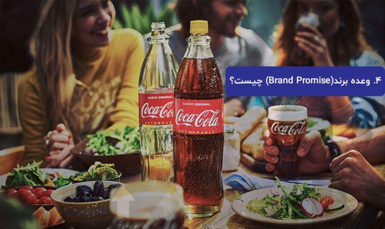 وعده برند یا Brand Promise چیست؟