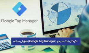 گوگل تگ منیجر چیست؟ چرا باید از آن استفاده کرد؟