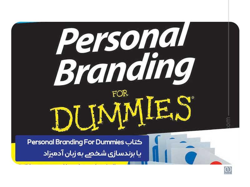 Personal Branding For Dummies یا برندسازی شخصی به زبان آدمیزاد