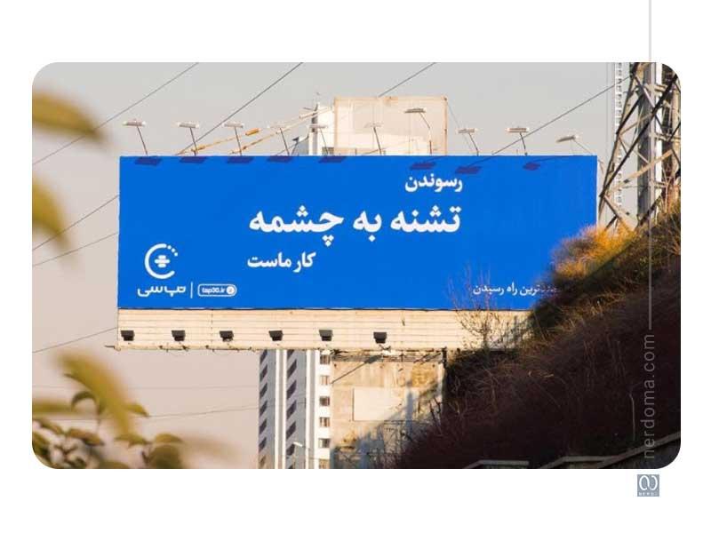 کمپین تبلیغاتی تپسی