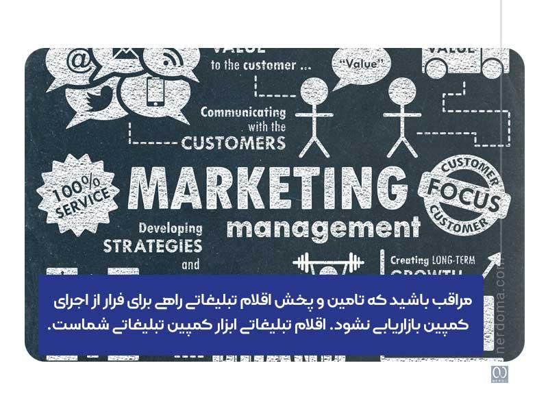 تامین اقلام بازاریابی در مارکتینگ پلن