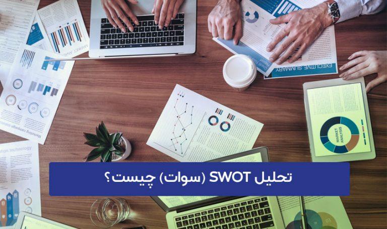 تحلیل SWOT (سوات) چیست؟ | معرفی، مثال و سناریو استراتژیک