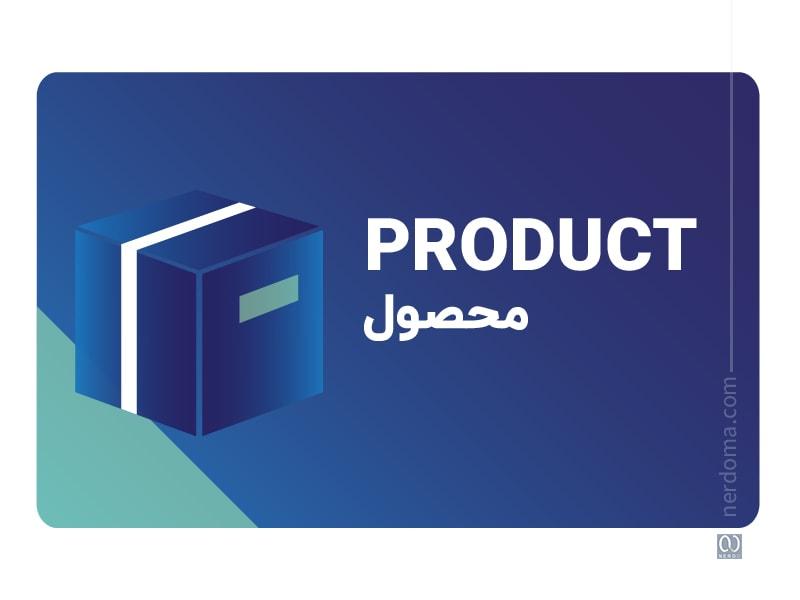محصول یا Product در آمیخته بازاریابی