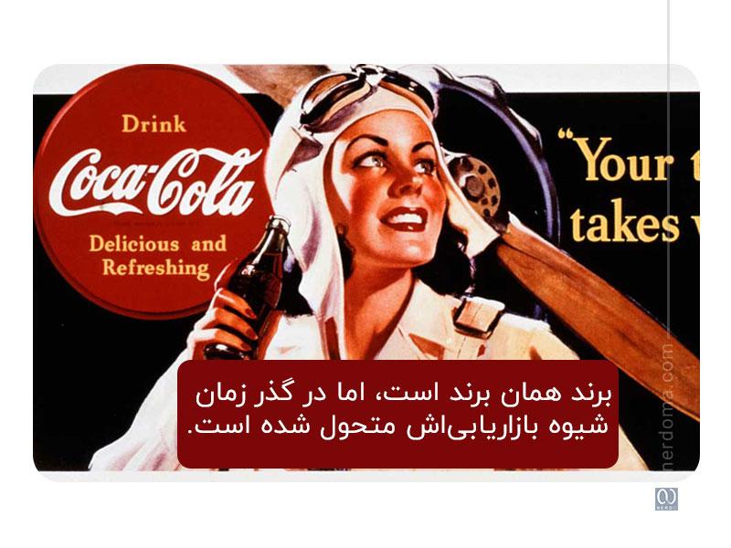 کوکاکولا: برند همان برند است، اما در گذر زمان شیوه بازاریابی اش متحول شده است.
