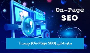 سئو داخلی (On-Page SEO) چیست؟