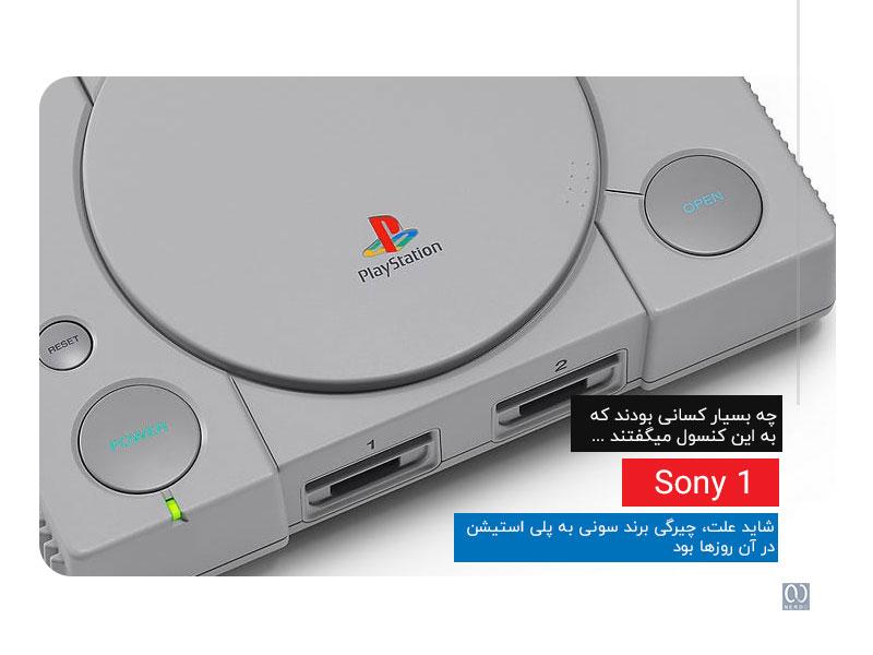 Sony1؛ نمونه ای از برندسازی محصول