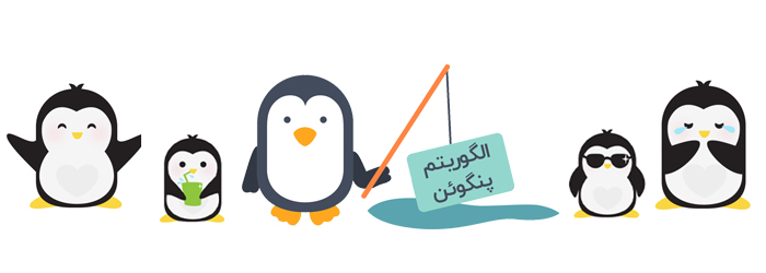الگوریتم گوگل پنگوئن چیست؟