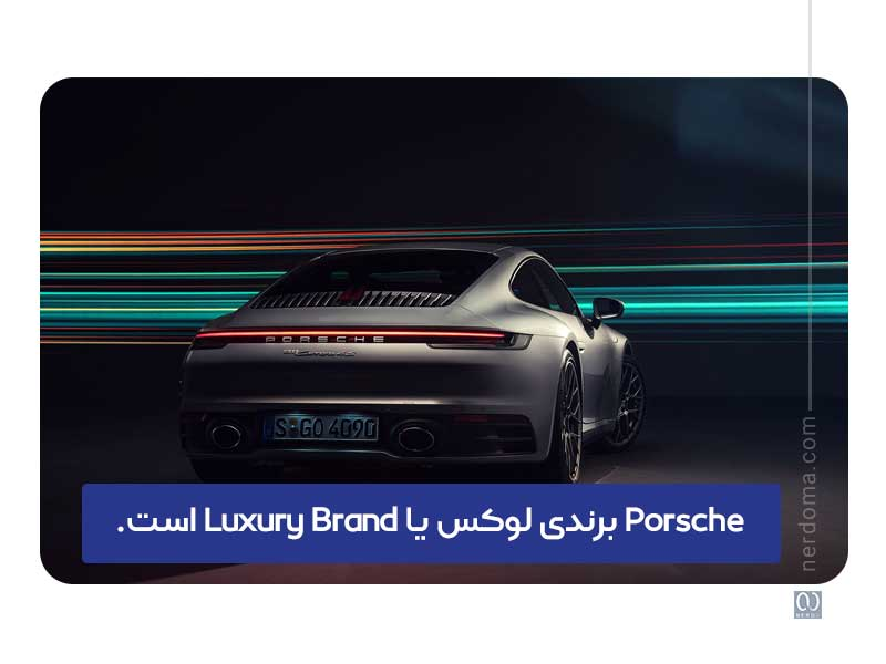 برند لوکس یا Luxury Brand