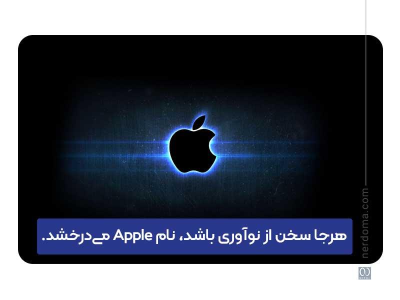 apple نمونه ای عالی از برند نوآور یا Innovative Brand است