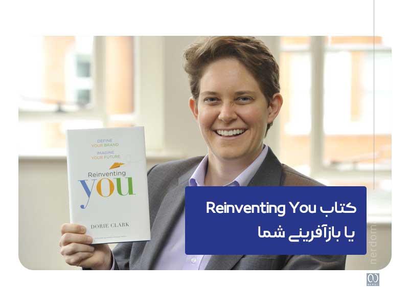کتاب Reinventing You یا بازآفرینی شما