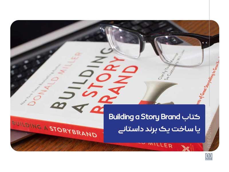 کتاب Building a Story Brand یا ساخت یک برند داستانی