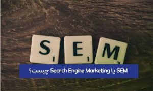 SEM چیست؟ راهنمای بازاریابی غیر رایگان موتورهای جستجو