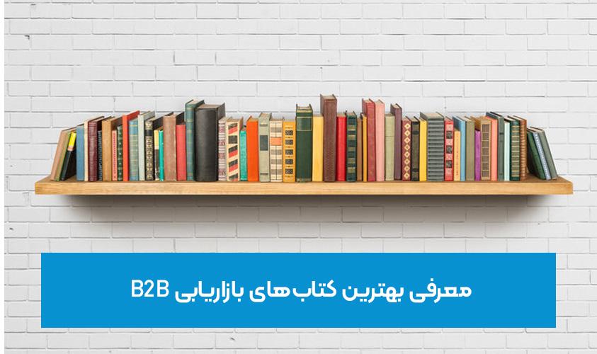 ۱۰ کتابی که هر استراتژیست بازاریابی B2B باید بخواند