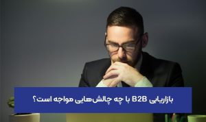 ۱۰ چالش بازاریابی B2B