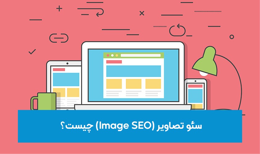 سئو تصاویر (Image SEO) چیست؟