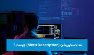 متادسکریپشن یا توضیحات متا (Meta Description) چیست؟
