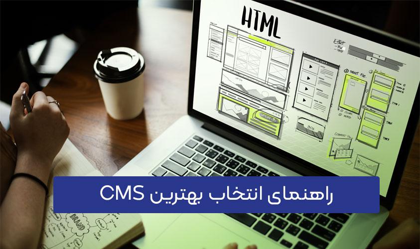 راهنمای انتخاب بهترین CMS