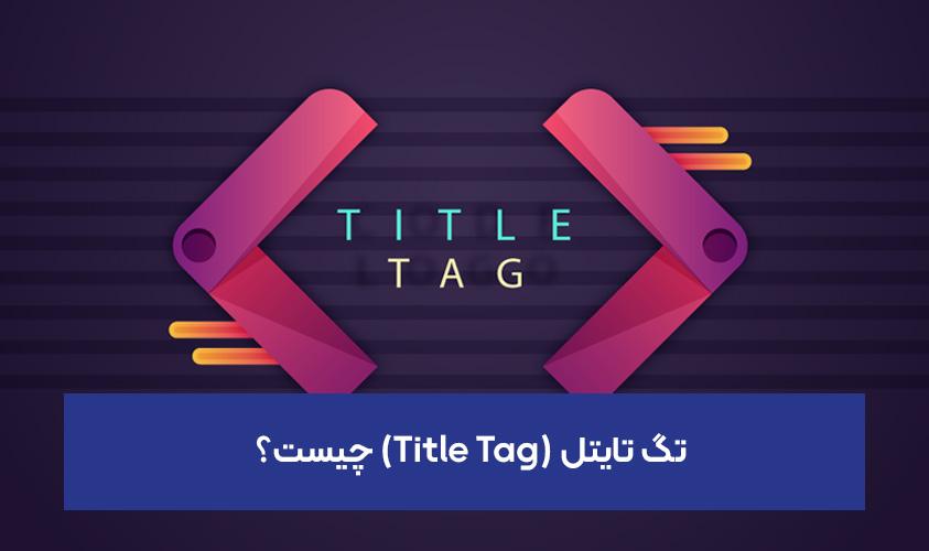 تگ تایتل (Title Tag) چیست؟