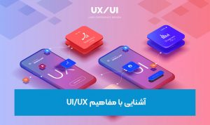 آشنایی با مفاهیم UI/UX
